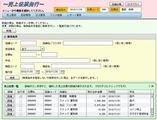 機材管理システムのカタログ