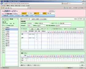 介護システム・バイタルシステム画像01