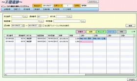 生産管理システム画像01