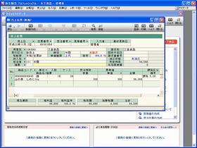 販売・在庫管理システムのシステムリフォーム画像01