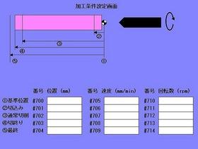NC工作機械画面のカスタマイズ開発画像01
