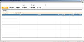 業務支援システム画像01