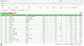 案件管理システム画像01